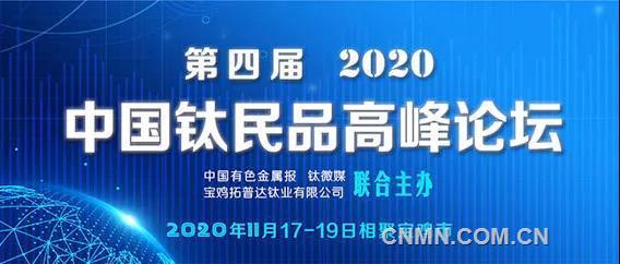 The 4th 2020 Chi...